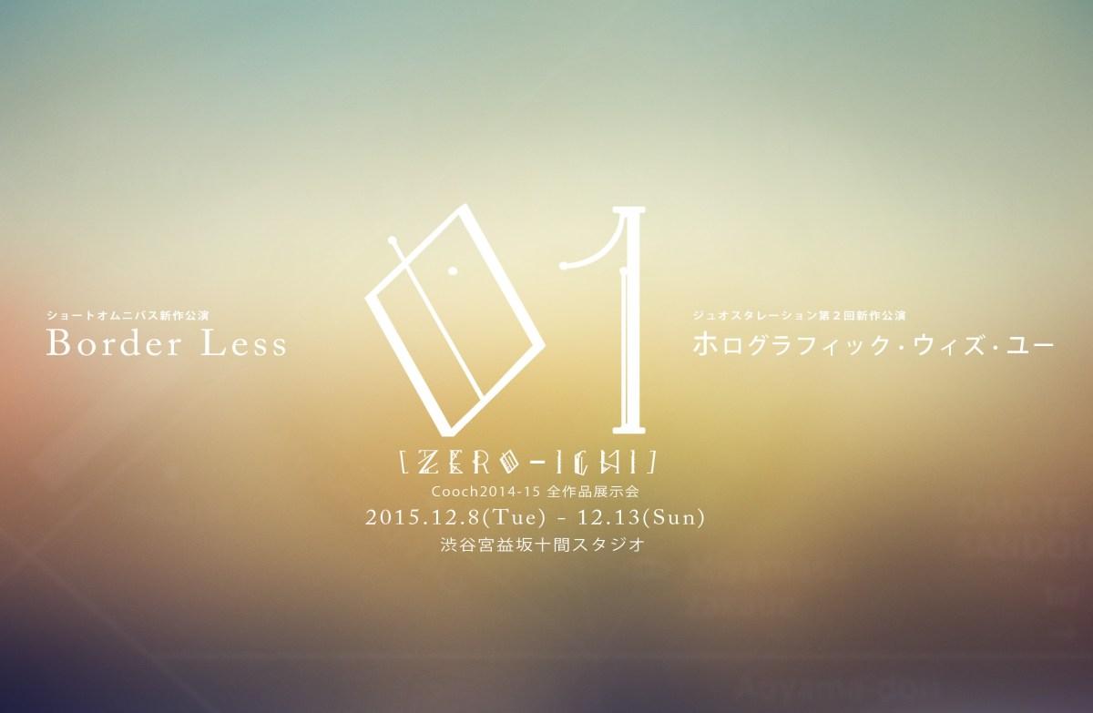 01-zeroichi- & ホログラフィック・ウィズ・ユー